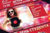 25 января в Истре отметят День Российского студенчества