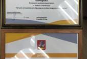 ГО Истра занял 2 место в области развития систем наружного освещения по итогам 2016 года