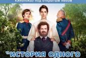 14 июля в 21.30 на летней сцене дома культуры в Дедовске (парк за ДК) состоится показ фильма