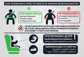 С 11 ноября по 15 декабря на территории Московской области будет проводиться проект «Один щелчок спасет жизнь»