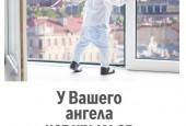 В период с 5 по 19 августа на территории городского округа пройдёт II этап акции «Безопасные окна», направленной на предупреждение гибели и травматизма детей в результате выпадения  из окон многоквартирных домов
