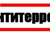 Студентам Истринского филиала Красногорского колледжа рассказали об антитерроре