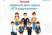 31 марта на территории городского округа Истра пройдёт акция «Единый день сдачи ЕГЭ родителями».