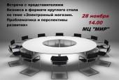В Истре пройдёт встреча с представителями бизнеса