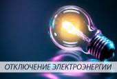 «МОЭСК» уведомляет жителей ЖК «Малая Истра» о том, что сегодня 18.07.2019г в период с 12.00 до 17.00 в десяти домах будет приостановлена подача электричества в связи с задолженностью по оплате за электроэнергию.
