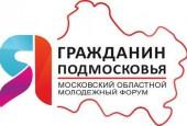 Самое яркое событие этого лета для молодежи Подмосковья стартует 9 июля